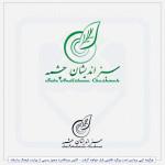 نمونه لوگو موسسه سبز اندیشان چشمه