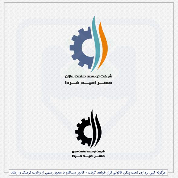 نمونه لوگوی شرکت توسعه صنعت سازان