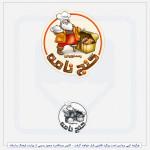 نمونه لوگو رستوران گنج نامه
