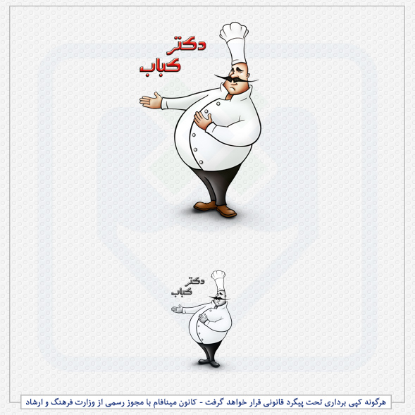 نمونه لوگو دکتر کباب