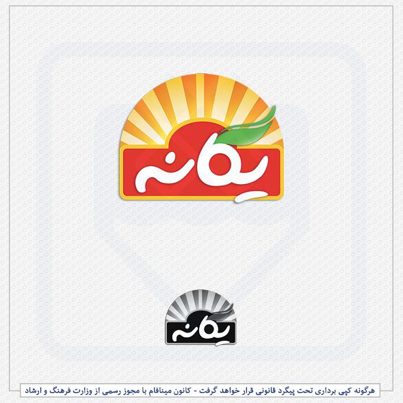 نمونه لوگو صنایع غذایی یگانه