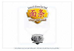 طراحی حرفه ای لوگو رستوران چینی