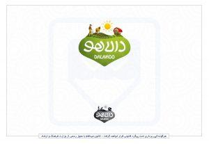طراحی حرفه ای لوگو صنایع غذایی دالاهو