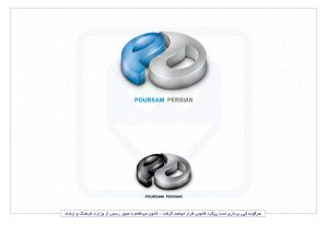 نمونه لوگو سه بعدی پورسام
