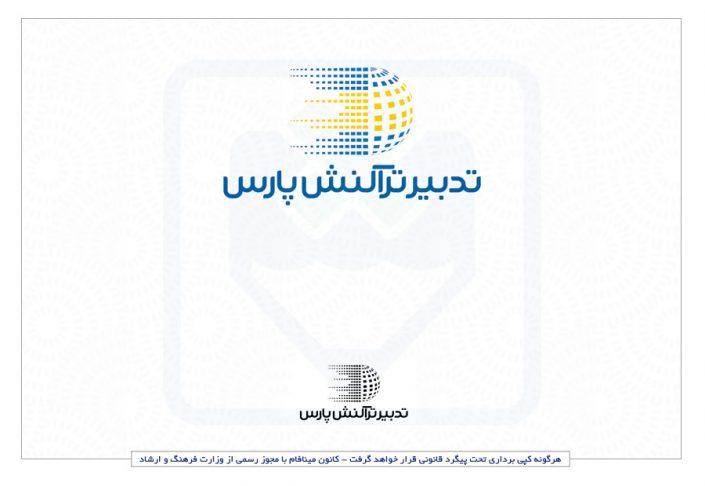 طراحی حرفه ای آرم شرکت تدبیر تراکنش پارس