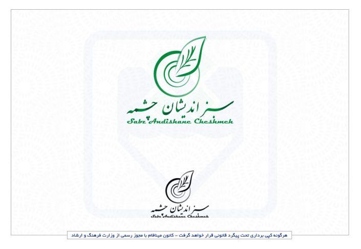 نمونه لوگو موسسه آموزشی سبز اندیشان چشمه